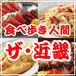 食べ歩き人間〜ザ近畿〜