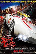 スピードレーサー:日本語版