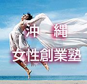 沖縄女性創業塾☆夢実現しよう☆