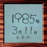 1985年3月11日生まれ