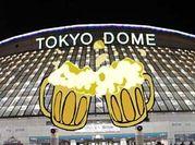 東京ドーム飲み