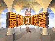 最後の晩餐 (読売テレビ)