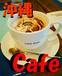 沖縄Cafe情報