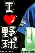 ☆吹高野球部53期生☆