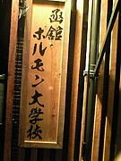 函館ホルモン大学校
