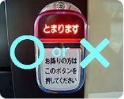 降車ボタンは押す?押さない?
