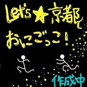 Let's☆京都でおにごっこ!