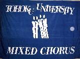 東北大学混声合唱団