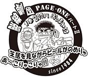 脱線劇団PAGE・ONE