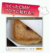 CM作成クラブ♪
