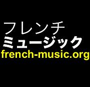 フレンチ・ミュージック