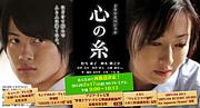 ドラマスペシャル「心の糸」