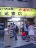 ささま書店