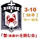 茨キリ高'98卒3年10組同窓会