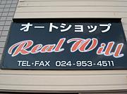 オートショップ Real Will