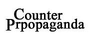 カウンタープロパガンダ