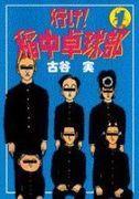 1995年 IZUMI Member's