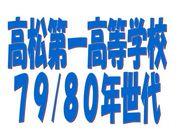 高松第一高等学校79/80年世代
