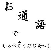 【銀魂】お通語でしゃべろう!