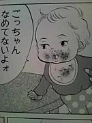 ごっちゃんなのよ!!