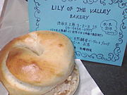 LILY OF THE VALLEY BAKERY