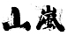 山嵐 サッカー(ソサイチ)チーム