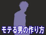 男限定!モテたい男の相談所!