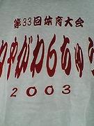寝六中2004年度卒生集合☆