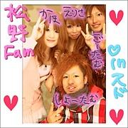 まつのfamily