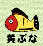 宇都宮★黄ぶな