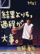 松江のバスケットボールチーム