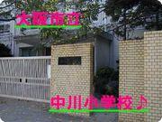 大阪市立中川小学校