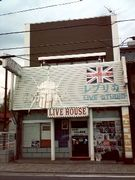 LIVE HOUSE REPLICA-レプリカ-