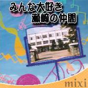 瀬崎小学校