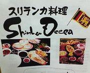 スリランカ料理シンハ・ディーパ