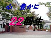 港島中学☆心豊かに22回生