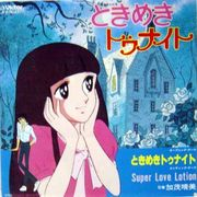 Super Love Lotion