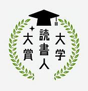 大学読書人大賞