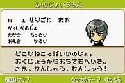 芹沢真央(パワポケ7)