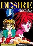 DESIRE〜背徳の螺旋〜