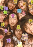 武蔵工業大学YC07☆C組