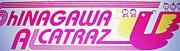 SHINAGAWAアルカトラズ