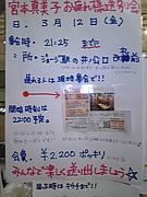 吉祥寺LONLON★RF1