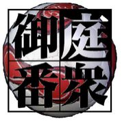 御庭番衆(愛知別動隊)