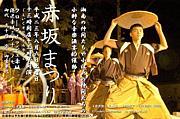 赤坂まつり2011年8月6日土