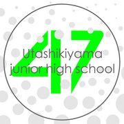歌敷山中学校47回生の集い