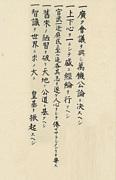 五条の誓書