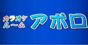 稲取 カラオケ・アポロ