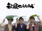 秋風センチメンタル