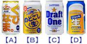 第3のビール(発泡酒)